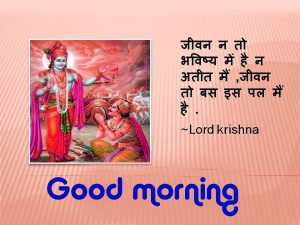 Motivational Suvichar Inspirational Hindi Quotes Good Morning Pictures Free Download