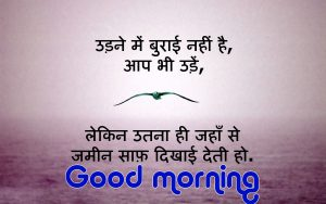 Motivational Suvichar Inspirational Hindi Quotes Good Morning Images Wallpaper Pics Download