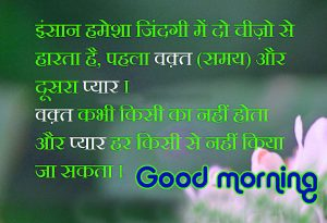 Motivational Suvichar Inspirational Hindi Quotes Good Morning Photo Pictures Free Download
