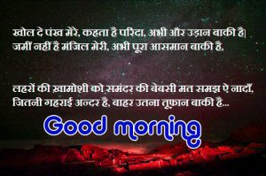 Motivational Suvichar Inspirational Hindi Quotes Good Morning Wallpaper for Whatsaap