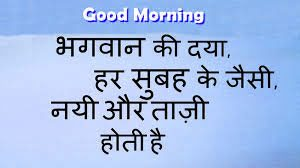 Motivational Suvichar Inspirational Hindi Quotes Good Morning Pictures Free Download for Whatsaap