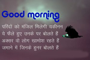 Motivational Suvichar Inspirational Hindi Quotes Good Morning Pictures Download for Whatsaap