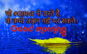 Motivational Suvichar Inspirational Hindi Quotes Good Morning Images Pics HD Download