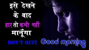 Motivational Suvichar Inspirational Hindi Quotes Good Morning Pictures Images Pics HD Download
