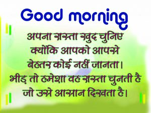 Motivational Suvichar Inspirational Hindi Quotes Good Morning Images Photo Download