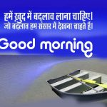 447+ Good Morning Quotes Images In Hindi For Whatsapp & Facebook