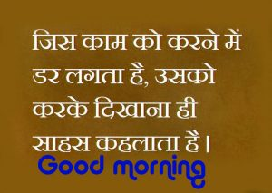 Motivational Suvichar Inspirational Hindi Quotes Good Morning Wallpaper Photo Pics Download