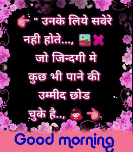 Motivational Suvichar Inspirational Hindi Quotes Good Morning Images Pics Download