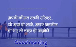 Motivational Suvichar Inspirational Hindi Quotes Good Morning Images Photo Pics Download