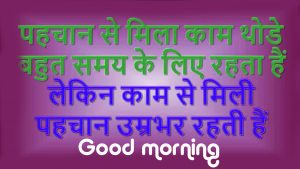 Motivational Suvichar Inspirational Hindi Quotes Good Morning Images Photo Pics HD Download