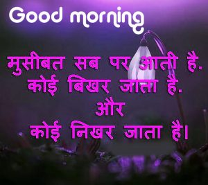 Motivational Suvichar Inspirational Hindi Quotes Good Morning Wallpaper Pictures Download