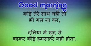 Motivational Suvichar Inspirational Hindi Quotes Good Morning Photo for Facebook Download