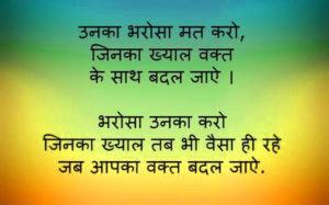 Love Whatsapp Status Images In Hindi photo wallpaper free hd