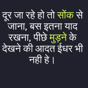 Hindi Attitude Whatsapp Status Images photo wallpaper download