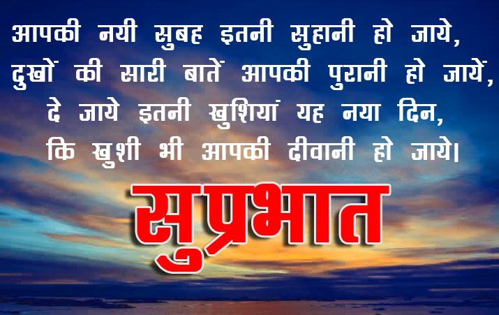 Shayari Good Morning Images HD