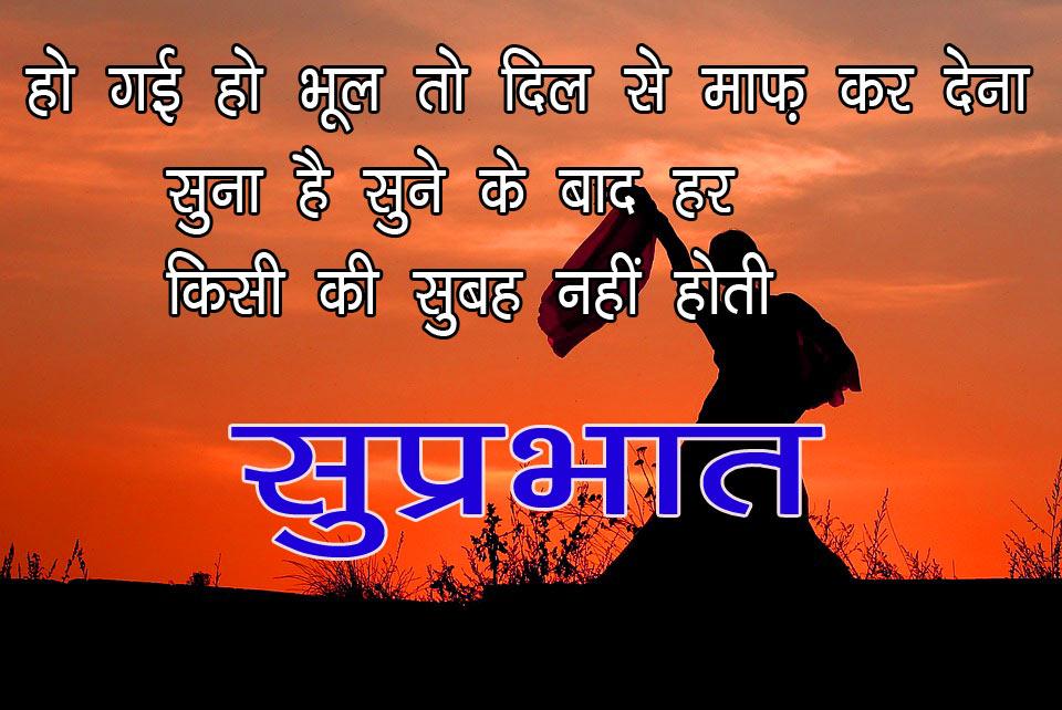 HindiShayari Good Morning Pics Free Download