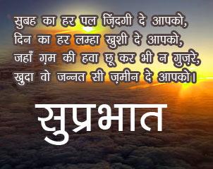 HindiShayari Good Morning Photo for Facebook