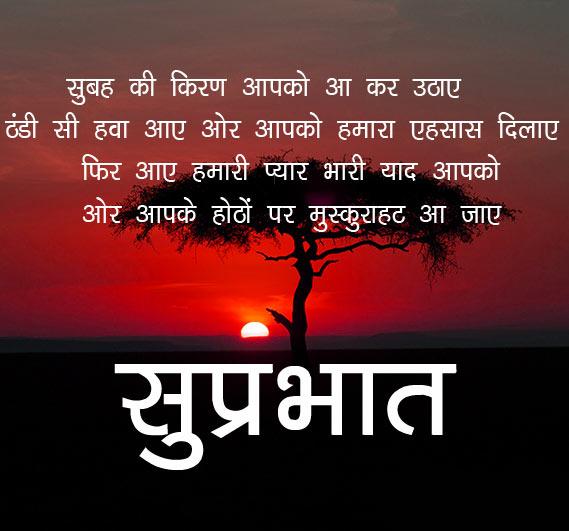 HindiShayari Good Morning Images Pics Free Download