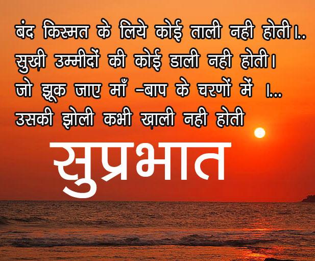 HindiShayari Good Morning Pics Images Free