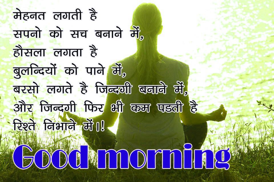 HindiShayari Good Morning Photo Download