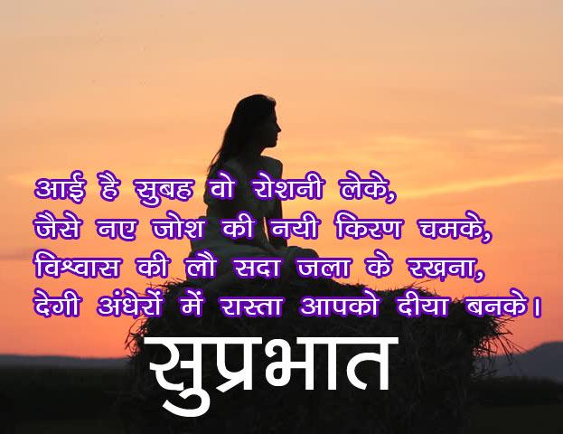 HindiShayari Good Morning Images Pics Free