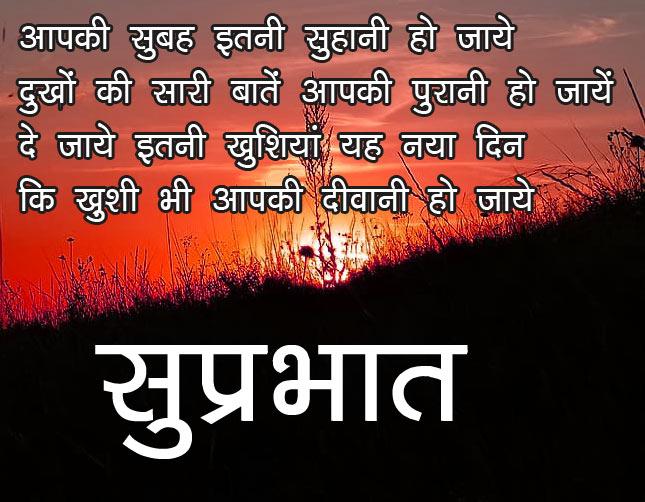 HindiShayari Good Morning Photo Wallpaper Download
