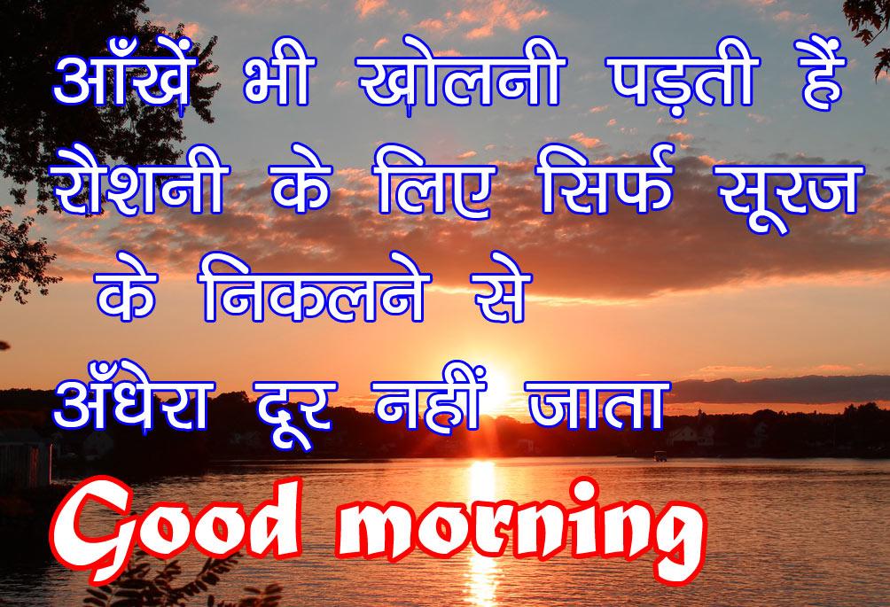 HindiShayari Good Morning Images Download