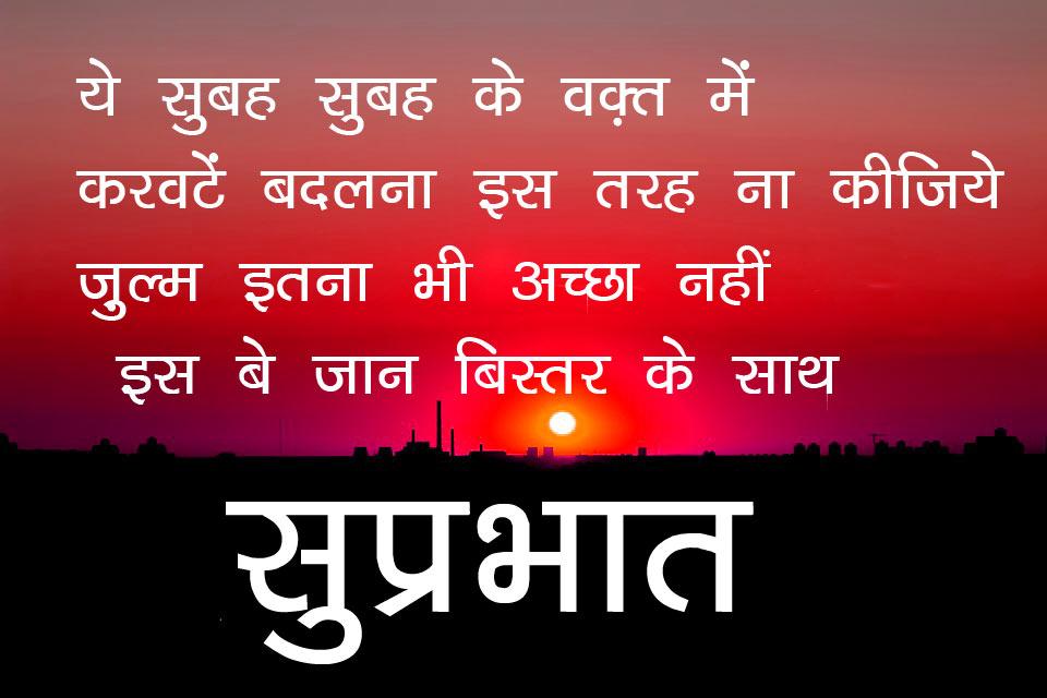 HindiShayari Good Morning Images Pics Download