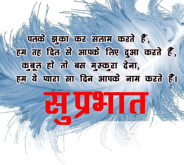 HindiShayari Good Morning Pics Wallpaper HD