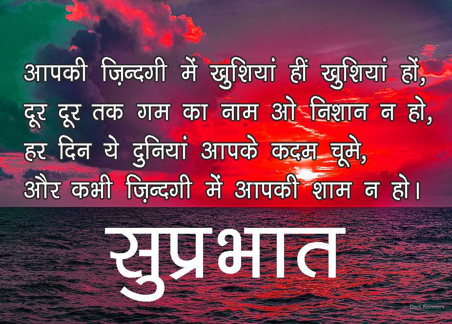 HindiShayari Good Morning Pics Photo Download