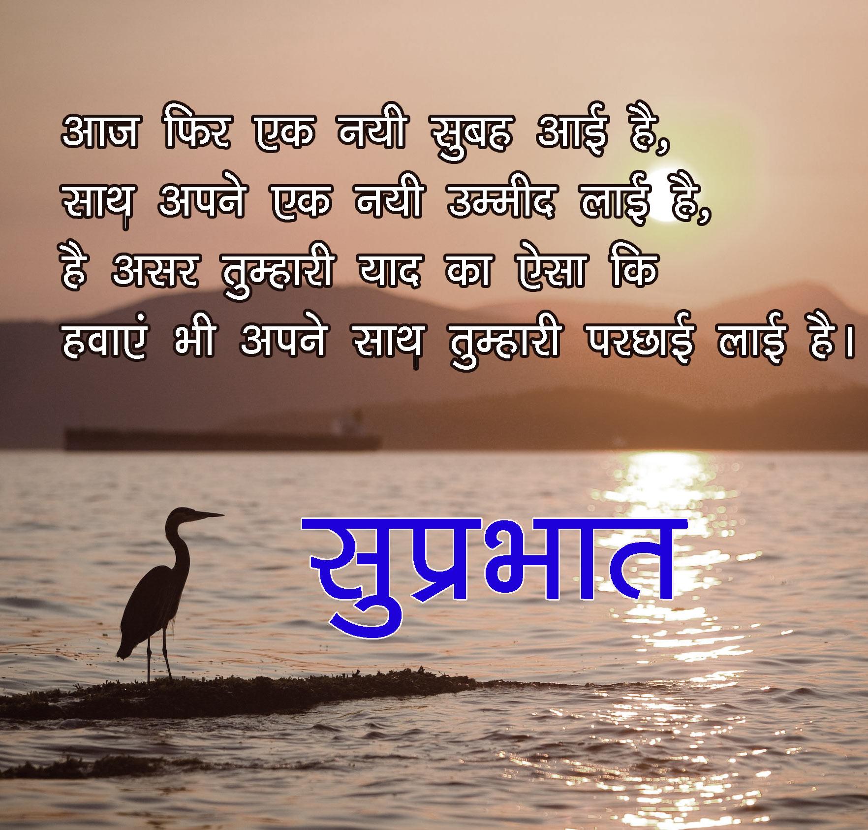 HindiShayari Good Morning Pics Wallpaper Pictures