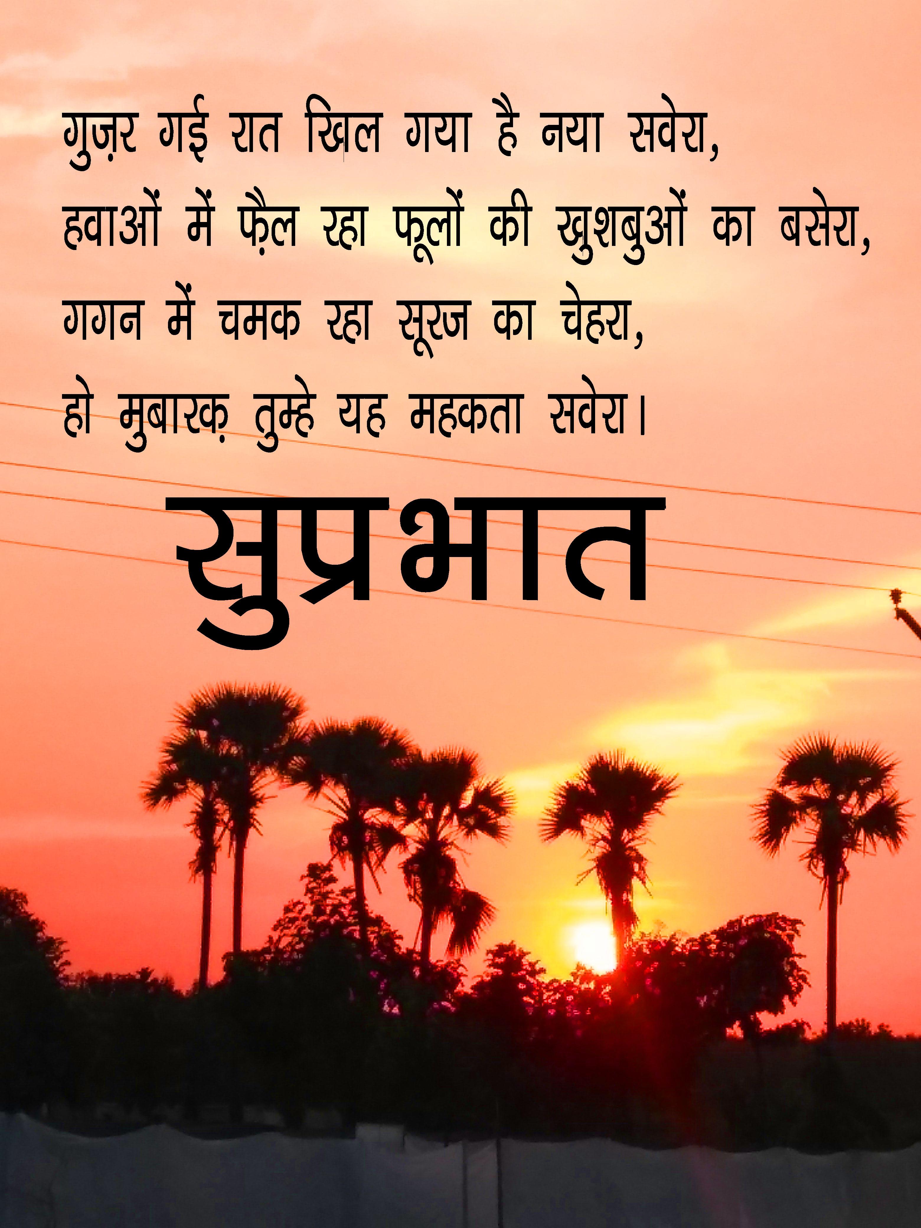 HindiShayari Good Morning Photo Wallpaper HD