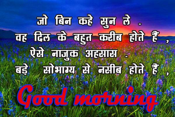 HindiShayari Good Morning Pics Download