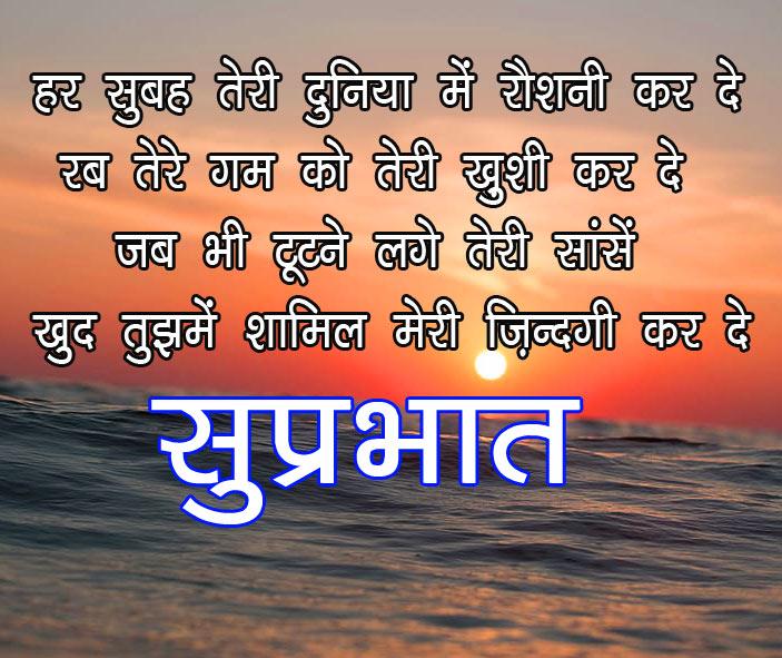 HindiShayari Good Morning Pics Wallpaper Download