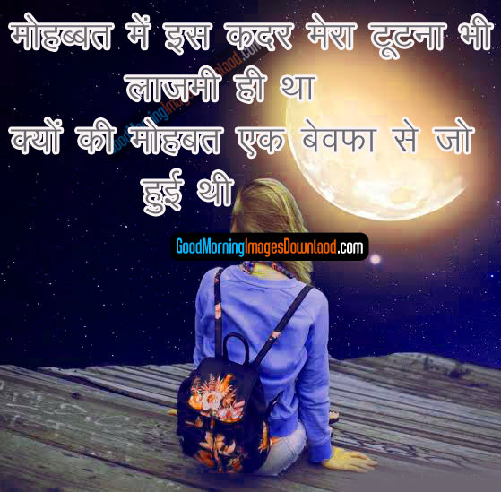 Bewafa Images With Hindi Shayari Pics Fre Download