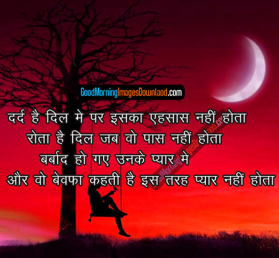 Bewafa Images With Hindi Shayari Photo for Facebook