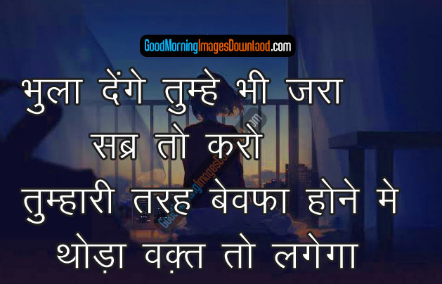 Bewafa Images With Hindi Shayari Pics Wallpaper Download