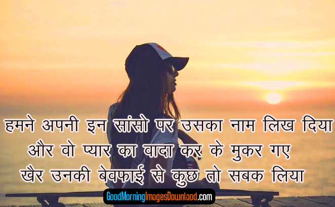 Bewafa Images With Hindi Shayari Images for Facebook