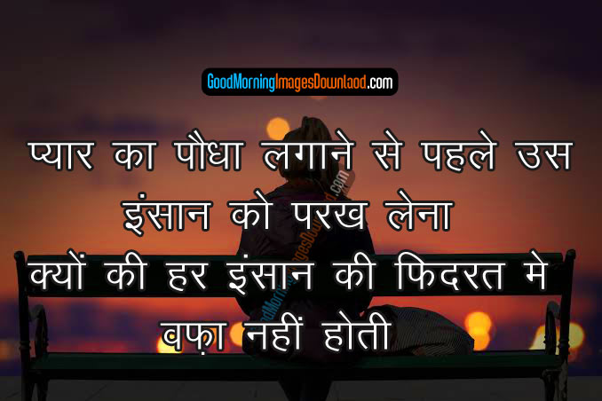 Bewafa Images With Hindi Shayari Images Pics for Whatsapp