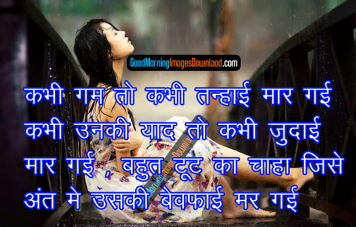 Bewafa Images With Hindi Shayari Photo Pics Download