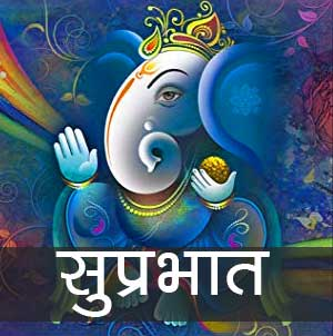 Ganesha Good Morning Pics Free Download