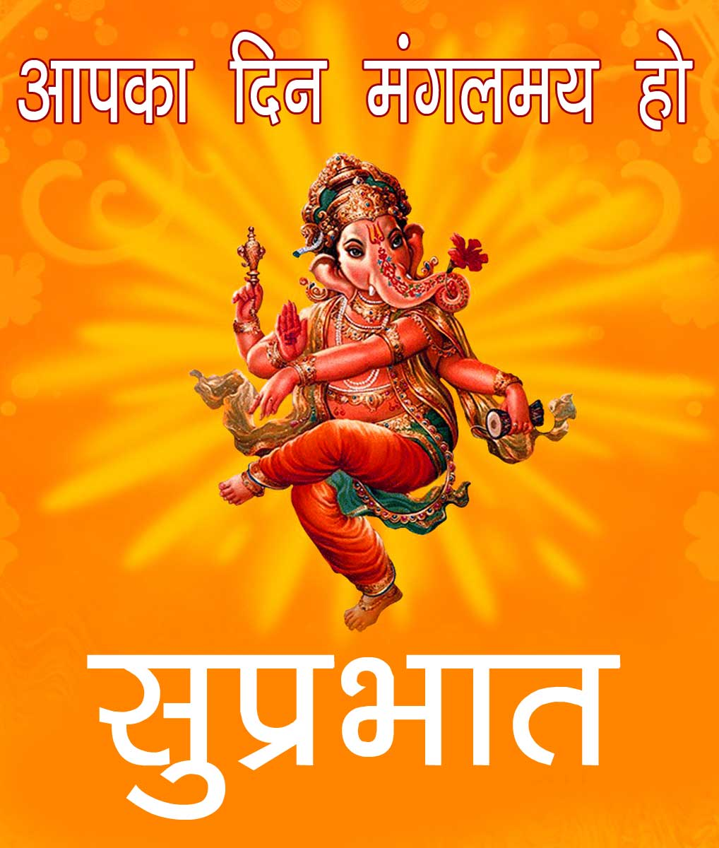 Lord God Ganesha Ji Good Morning Pics Free HD
