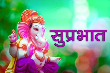 Free God Ganesha Good Morning Images Download