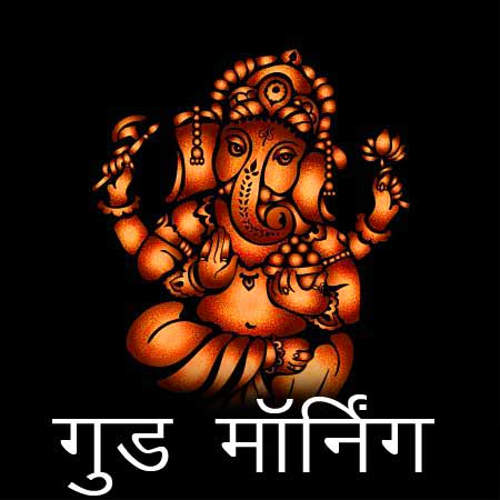 Ganesha Good Morning Photo Download