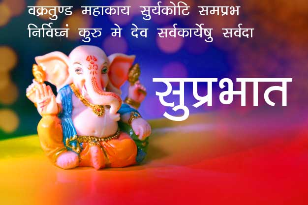 Lord God Ganesha Ji Good Morning Pics Wallpaper for Whatsapp
