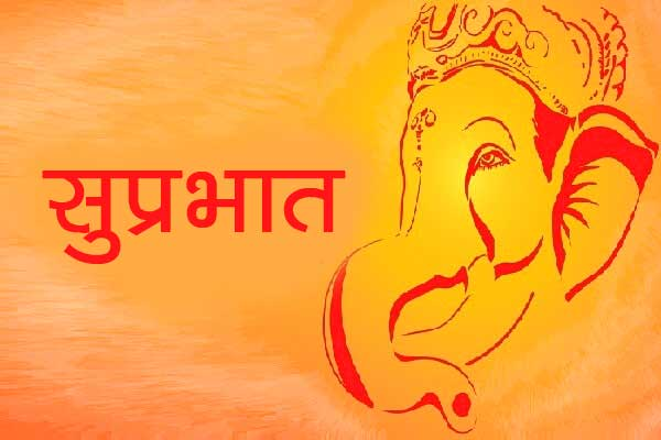 God Ganesha Good Morning Pics Free