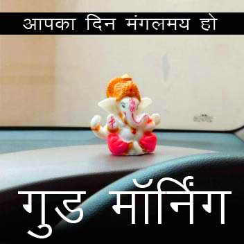 Lord God Ganesha Ji Good Morning Pics Pictures Free Download