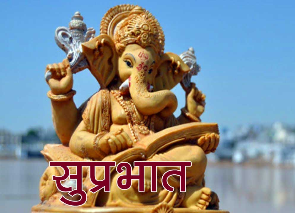 Lord God Ganesha Ji Good Morning Images HD