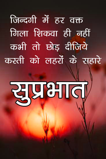 Good Morning Images With Hindi Quotes for Life
