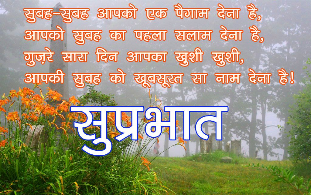 Happy Good Morning Wallpaper In Hindi Quotes
